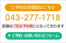 矯正治療 ご予約電話番号